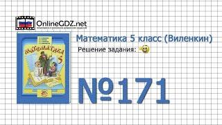 Задание № 171 - Математика 5 класс (Виленкин, Жохов)