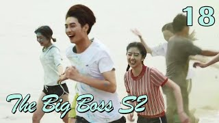 ENG SUB The Big Boss S2 18 (Huang Junjie, Eleanor Lee Kaixin)  The best high school love comedy