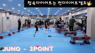 경주 합숙다이어트캠프 JUNO 주노-3PONT [런 합…