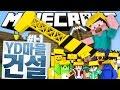 [Minecraft] 총 10명이 된 양띵TV 다같이 집짓자! 양띵의 장기 프로젝트 'YD마을건설'