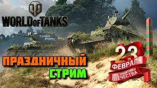 World of Tanks - Праздничный Стрим 23 февраля !