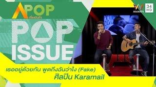 เธออยู่ด้วยกัน พูดถึงฉันว่าไง (Fake) - Karamail  : POP ISSUE 14/08/58