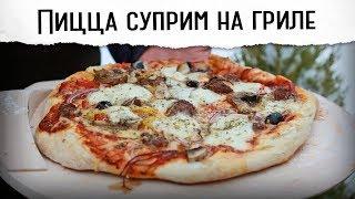 РЕЦЕПТ ░ Пицца суприм на гриле. Заклинатель орегано...