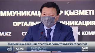 Американская вакцина от COVID 19 появится в Казахстане через полгода