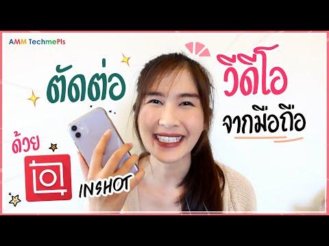 สอนตัดต่อวิดิโอจากมือถือ ง่ายๆด้วยแอป Inshot