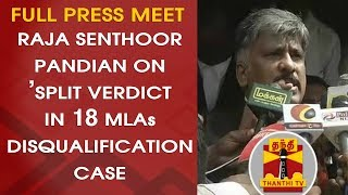 Raja Senthoor Pandian's Press Meet on 'Split Verdict in 18 MLAs Disqualification Case' | Thanthi TV