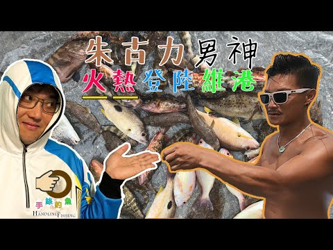 God of Man first attempted to Victoria Harbour [Hong Kong HK Fishing : BoatGame] Victoria Harbour from YouTube · Duration:  7 minutes 35 seconds