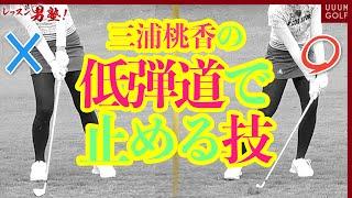 """絶対に曲がらない""""アイアンで低い球""""を打つ方法!「レッスン男塾」#6【三浦桃香】【ゴルフ"""