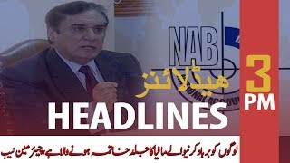 ARY News Headlines | NAB to remove all hurdles in the accountability process | 3 PM | 23 Oct 2019