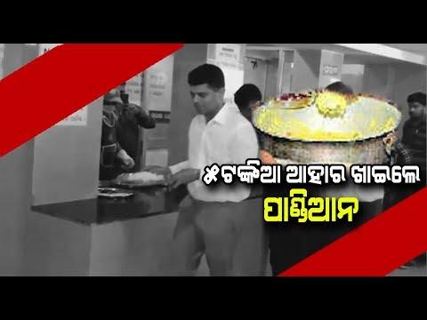 5T Secretary & Chief Secretary Review 'Mo Sarkar' In Kandhamal || Naxatra News
