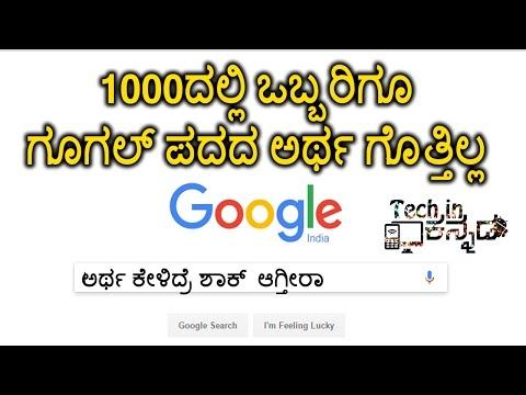ಗೂಗಲ್ ಪದದ ಒಳ ಅರ್ಥ | what is the real meaning of Google