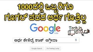 ಗೂಗಲ್ ಪದದ ಒಳ ಅರ್ಥ | what is the real meaning of Google | kannada video(ಕನ್ನಡದಲ್ಲಿ)