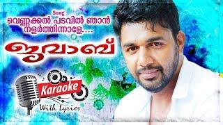 Vennakkal Padavil Njan Karaoke With Lyrics | Saleem Kodathoor | Jawab | Mappilappattu Karaoke