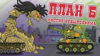 "План ""Б"" Миссия : невыполнима - Мультики про танки"