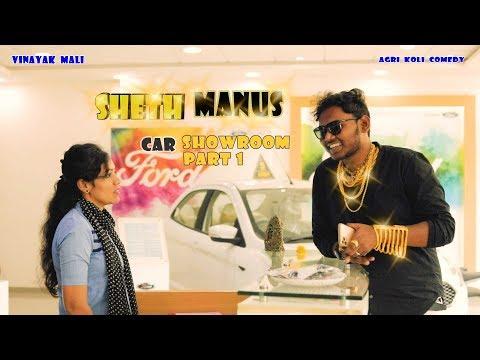 Sheth Manus part1    Car showroom    Vinayak Mali    Agri Koli Comedy    New series   