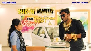 Sheth Manus part1 || Car showroom || Vinayak Mali || Agri Koli Comedy || New series ||