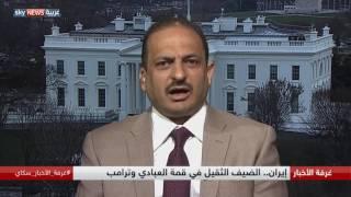 إيران.. الضيف الثقيل في قمة العبادي وترامب