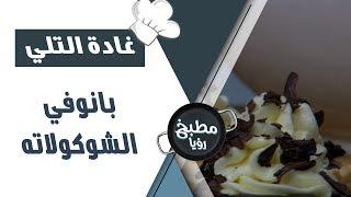بانوفي الشوكولاته - غادة التلي