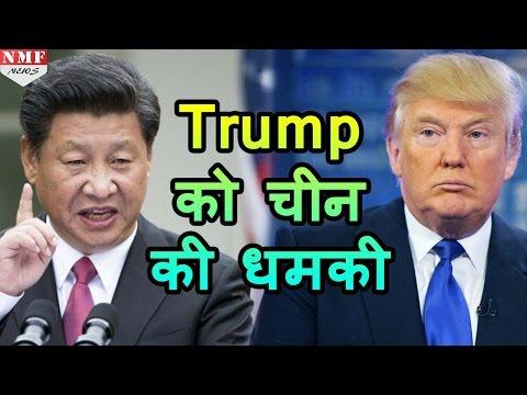 China ने दी Trump को धमकी, One China Policy खत्म की तो लेंगे बदला