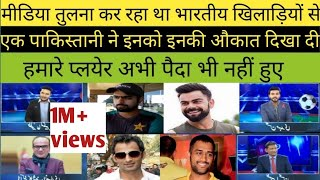 Pak Media On Rohit Sharma | Dhoni | Virat Kohli | India Pakistan | Pak Media On India Latest Today