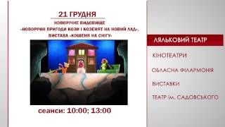 Афіша Вінниці 12.12 - 18.12.14(, 2014-12-16T07:03:35.000Z)