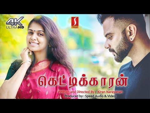latest-tamil-full-movie-2018-|-kettikkaran-new-release-tamil-full-movie-2018-|-4k-movie-|-new-movie