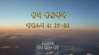 """""""정리정돈 하라"""" [ 에베소서4:17-24 ] 한웅수목…"""