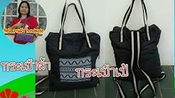 4bab10bf33 How to เย็บกระเป๋าผ้า กระเป๋าเป้ กระเป๋าสะพายข้าง รัชนี งานผ้า handmade -  Duration  11 54.