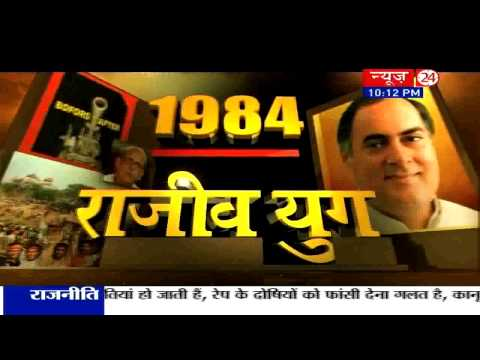 Itihaas Gawah Hai: Evaluating the Rajiv Gandhi era