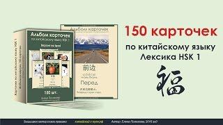 150 карточек по китайскому языку с аудио. Бесплатно. С нуля.