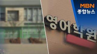 대치동 학원 '22명'…학교·학원 집단감…