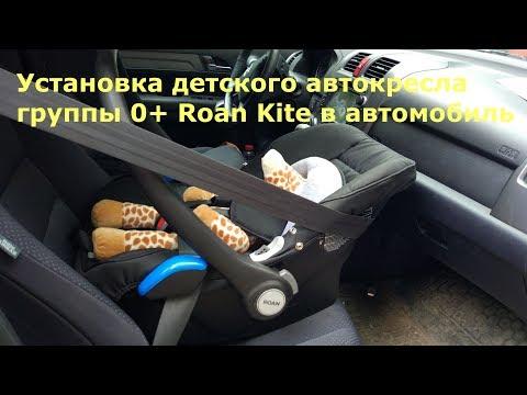 Детское автокресло 0+ Roan Kite установка в машину