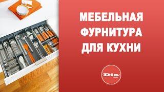 Мебельная фурнитура для кухни.(Мебельная фурнитура для кухни. https://www.youtube.com/watch?v=47frHkTTJNs Больше интересной информации на: http://www.dia.by/ 00:01..., 2016-05-31T07:20:17.000Z)