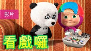 瑪莎與熊 - 看戲囉 👧🐼 (第49集) 📺 | Masha and The Bear