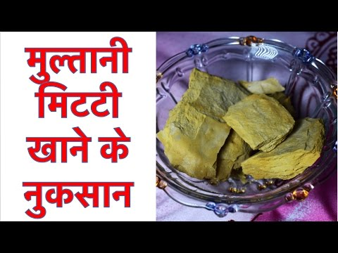 Multani mitti khane ke nuksan | Fuller earth Clay eating habit side effects