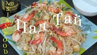Жареная лапша Пад Тай с креветками рецепт видео Рецепт тайской лапши рисовой Làm món Pad Thai