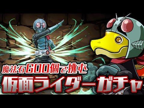 超強力キャラ集結仮面ライダーコラボガチャ100連パズドラ