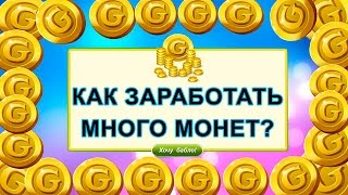 Как быстро заработать монеты в игре аватарии весной?/Туча)