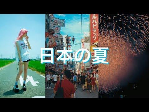 L'été au Japon : la fin de mon échange universitaire dans une fac japonaise