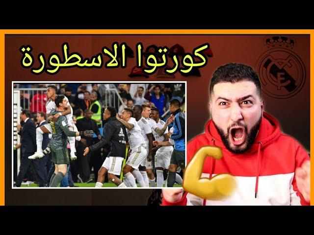 ردة فعلي على ركلات ترجيح نهائي السوبر الاسباني //ريال مدريد و اتلتيكو مدريد ????????????