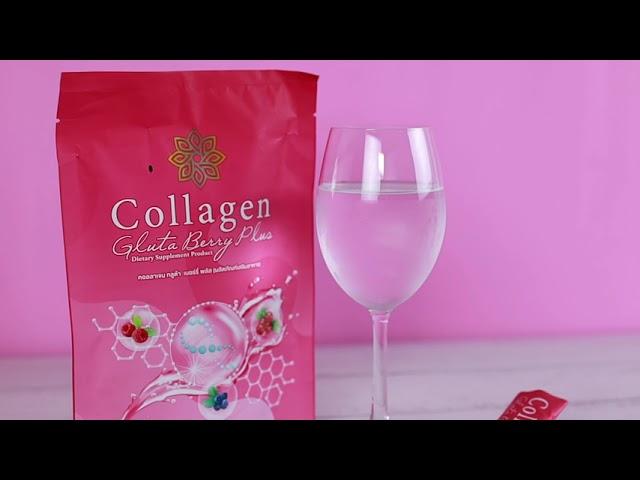 ผลิตภัณฑ์เสริมอาหาร คอลลาเจน กลูต้า เบอร์รี่ พลัส