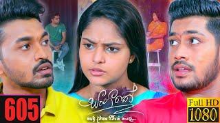 Sangeethe | Episode 605 17th August 2021 Thumbnail
