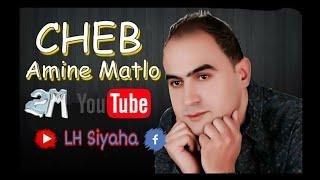 أجمل أغنية في مسيرته الشاب أمين - الغربة Cheb Amine Maltou  7