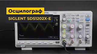SIGLENT SDS1202X-E – мабуть, найкращий бюджетний осцилограф у Світі