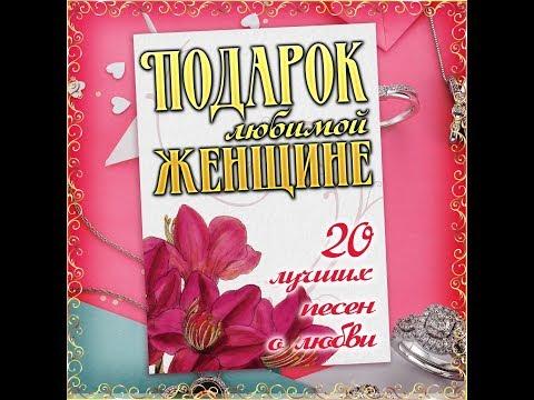 Лучший сборник для женщин/Подарок Любимой женщине