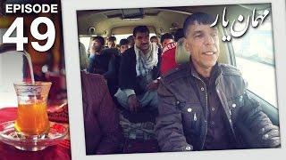 مهمان یار - فصل ششم  - قسمت چهل و نهم / Mehman-e-Yaar - Season 6 - Episode 49