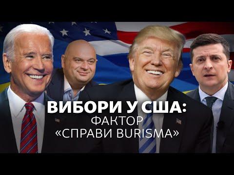 Радіо Свобода: Вибори у США: фактор «справи Burisma»