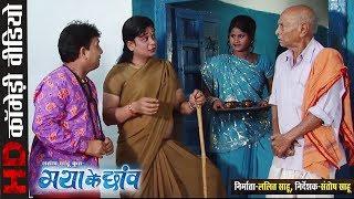 Comedy Scene 02 | Maya Ke Chhanv - मया के छाँव | CG Movie Clip