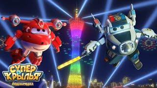 [Супер Крылья сеасон 4] фестиваль света в Гуанчжоу   Супер Крылья TV   Супер Крылья подзарядка