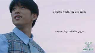 09 GOT7 Jinyoung - My youth Lyrics Farsi Rom Eng.mp3